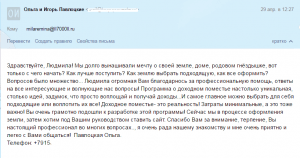 okga-i-igor-pavlotckie-1