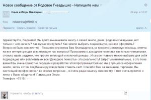 okga-i-igor-pavlotckie