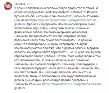 otzyv-tatiyany-hristofor