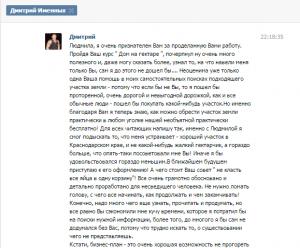 otzyv-dmitriya-1