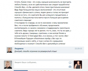 otzyv-dmitriya-2