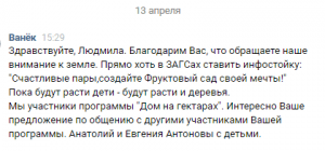 otzyv-mnogodetnaya-semya-antonovy-bystryi-start