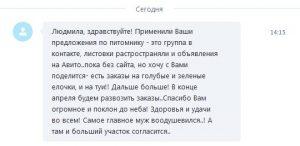 otzyv-olgi-pavlotskoi-bystryi-start