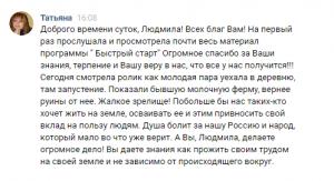 otzyv-tatiyany-radostnevoy-bystryi-start
