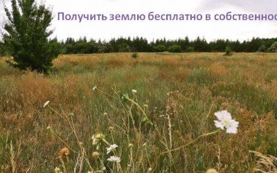 Бесплатно земельный участок в любом регионе